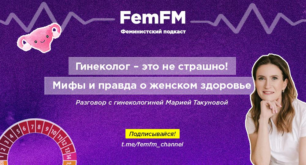 Гинеколог – это не страшно! FemFM узнали, что миф, а что правда о женском здоровье